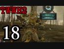 【Total War:WARHAMMER Ⅱ】俺の屍が越えて行くPart18【夜のお兄ちゃん実況】
