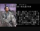 第56位:【三國志】美鈴がフランに教えるいにしえ武将紹介15 「屈原」【ゆっくり解説】