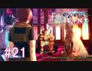 【1080p対応】Fate/EXTELLA LINK 最終ルート七日目「最終決戦」後編 字幕プレイ動画 最終回