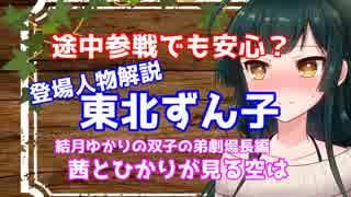 【登場人物解説③】東北ずん子(メンヘラお姉さん)【茜とひかりが見る空は】
