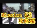 【地球防衛軍5】初心者、地球を守る団体に入団してみた☆53日目【実況】