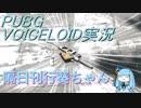 【PUBG】隔日刊行葵ちゃん 1巻【VOICEROID実況】