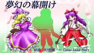 【第10回東方ニコ童祭】夢幻の幕開け【幻想郷 ~ Lotus Land Story】