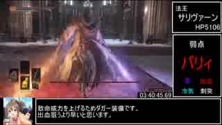 【RTA】ダークソウル3  SL1 武器強化&変質縛りで全ボス撃破 4時間11分16秒  Part7