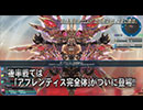 『PSO2』6周年記念アップデート「月と神、龍と女王」紹介ムービーPart3