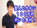 聖人HIKAKIN、平成30年7月豪雨で100万円ポンっと寄付