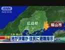 西日本豪雨災害 広島・福山市神辺町の山田古池・山田上池が新たに決壊か 7月11日午前