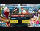 【Fate/Grand Order】紲星あかりと結月ゆかりでFGOガチャって行こう 沖田オルタ編