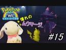 【実況】ピカチュウと大冒険!ピョンっと友達できるかな?#15【ポケパークWii】