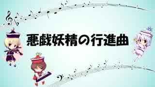 【吹奏楽】悪戯妖精の行進曲【東方】
