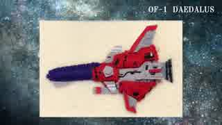R戦闘機101機フェルト化計画【49機目】