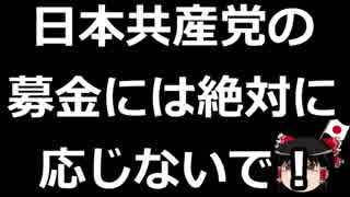 【ゆっくり保守】白眞勲迫真の質問「人命とギャンブルどっちが大事なんだ!」