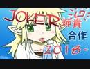 第10位:JOKER姉貴 合作 ~2018年~ thumbnail