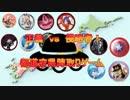 【MUGEN】正義vs侵略者!都道府県陣取りゲーム パート5