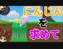 【Super Bunny Man番外編#1】コンプリートを目指す地獄の旅