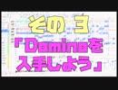 作曲超超超入門講座【その3】 「Dominoを入手しよう」 【目指せ!入門】