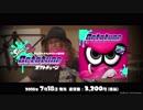 スプラトゥーン2 BGMレコーディング映像 「Octotune」