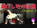 【BHDC】 #02 滅びし町の記憶 Chapter.2 (バイオハザード ダークサイド・クロニクルズ)