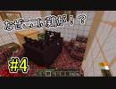 【実況】沢山の箱でサバイバル生活!【Minecraft】Part4