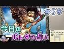 【実況】今日のバルダンダース占い【カルドセプトリボルト】 Part58