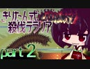 【VOICEROID実況】きりたん式 殺伐テラリアpart2【Terraria Calamity】