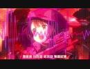 【鏡泠風翻唱】刀劍神域外傳Gun Gale Online OP - 流星【広東語】
