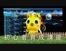 【ニコラピ】初心者育成講座.backup
