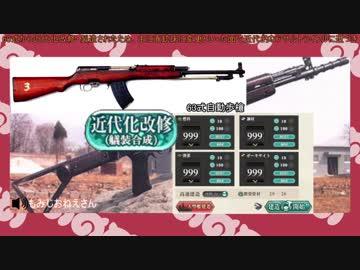 81式自動歩槍