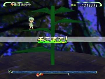 花咲か妖精 Ver3.03 難度:ふつ...