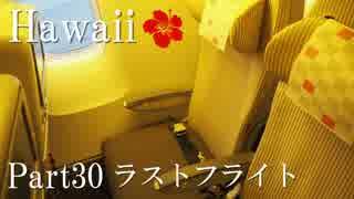 【ゆっくり】南国ハワイ一人旅 Part30 ラストフライト