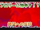 【ヤムチャ実況】絶望への反抗~ヤムチャしやがって~【DRAGON BALL RAGING BLAST 2】