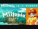 Miitopia(ミートピア)実況 part5【ノンケの超究極マリオRPG】