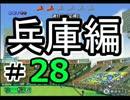 【実況】全国で全国制覇を目指す栄冠ナインpart293【パワプロ15】