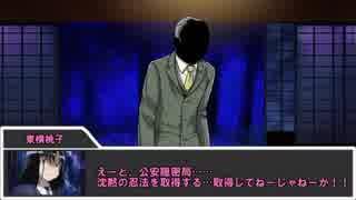 シノビガミリプレイ:妖刀歓喜 導入