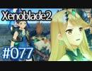 #077【ゼノブレイド2】ちょっと君と世界救ってくる【実況プレイ】