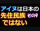 アイヌは日本の先住民族ではない 09