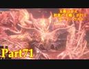 【実況】玉座は甘え!初見の王殺しが行くダークソウル3【DarkSoulsIII】part71
