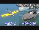 【War Thunder海軍】こっちの海戦の時間だ Part65.5【プレイ動画・アメリカ海軍】