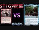 【MtG】ST1GP開幕!! レース会場:M19  参加選手:練達飛行機械職人、サイ VS ゴブリンの鎖回し【スタンダード】