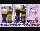 ゆかりさんがゆっくりとビールを飲む 第34話 シュレンケルラ・メルツェン & ヴァイツェン