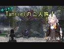 【Skyrim SE】ゆづきずTamrielの二人旅 #25【Voiceroid実況】