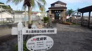 【ゆっくり】徒歩で日本一周part357【南九州→枕崎】