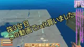【刀剣偽実況】 漂流日誌 筏4台目【raft】