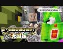 【日刊Minecraft】真・最強の匠は誰か!?天国編!絶望的センス4人衆がMine...