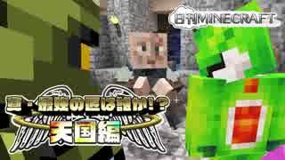 【日刊Minecraft】真・最強の匠は誰か!?天国編!絶望的センス4人衆がMinecraftをカオス実況#21