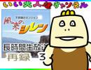 【風来のシレン】タイチョーの挑戦生放送・前編 再録 part3