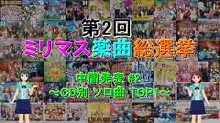 【中間発表 #2】 第2回 ミリマス楽曲総選挙 【CD別 ソロ曲 TOP1】
