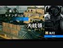 【実況】楽しいレインボーシックスシージ Part15