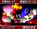 【第八回】64スマブラCPUトナメ実況【Bブロック第四試合】