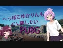 【PUBG】へっぽこゆかりんもドン勝したいPart1【Voiceroid実況】